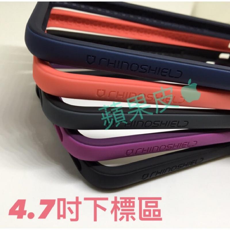 ( )犀牛盾4 7 吋 區RHINO SHIELD iPhone 6 科技緩衝 耐衝擊邊框