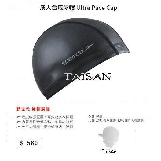 speedo 泳帽ULTRA PACE CAP 矽膠彈性纖維奧運選手 品牌