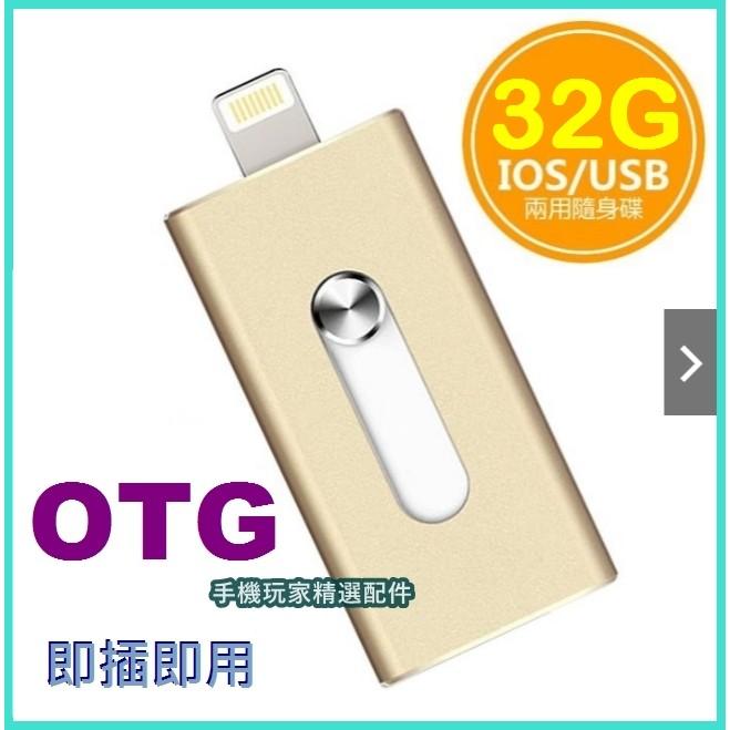 ~蘋果i Phone OTG 隨身碟~32G 手機平板電腦兩用隨身碟免 32G 記憶卡OT