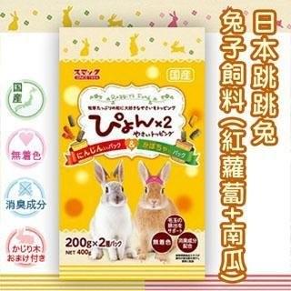 優荳 高纖消臭兔料蔬菜口味400g