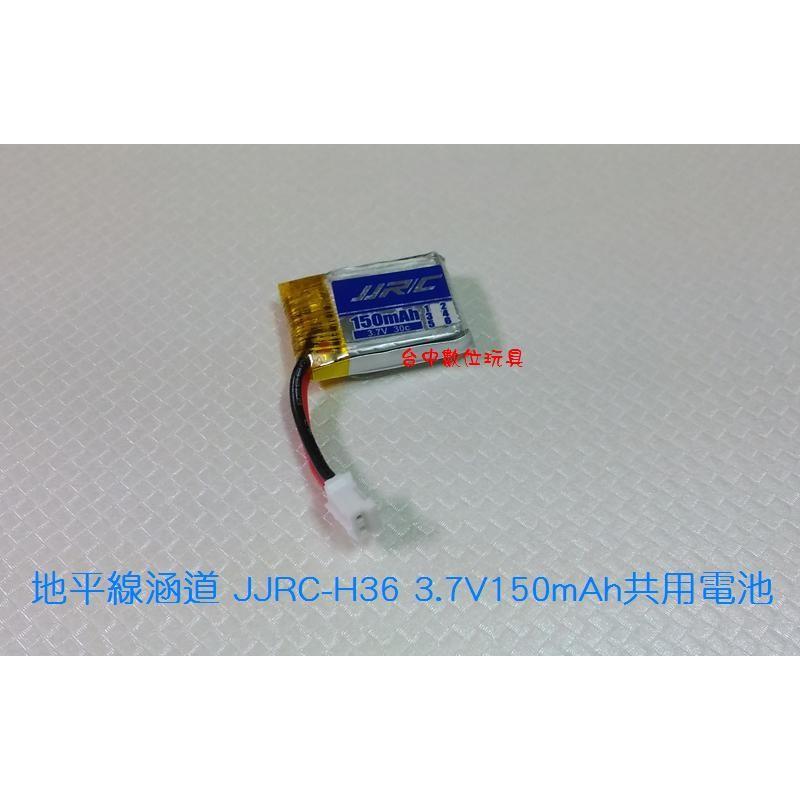 ~台中 玩具~地平線迷你四軸JRC H36 電池3 7V 150mAh 同V911 插頭