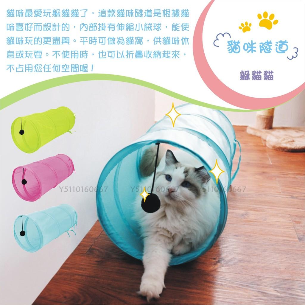 貓咪隧道玩具貓咪玩具通道可拆式帳篷隧道貓窩貓睡袋寵物用品貓玩具貓隧道