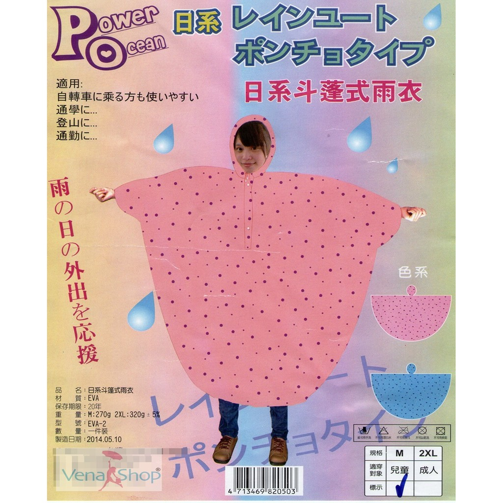小圓點輕量斗篷式雨衣兒童M 大童大人2XL 兩尺寸粉紅和水藍色