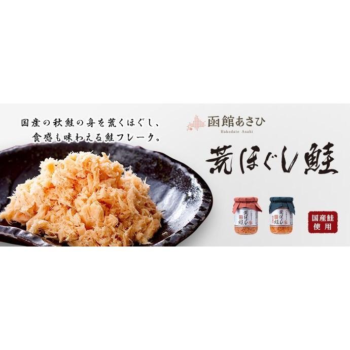 北海道函館朝日鮭魚鬆荒明太子鮭魚鬆鮭魚鬆140 公克