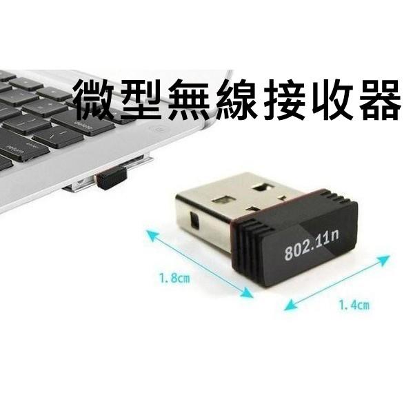 微型150M 無線USB 網卡路由器wif 微型150M 無線USB 網卡AP 路由器wi