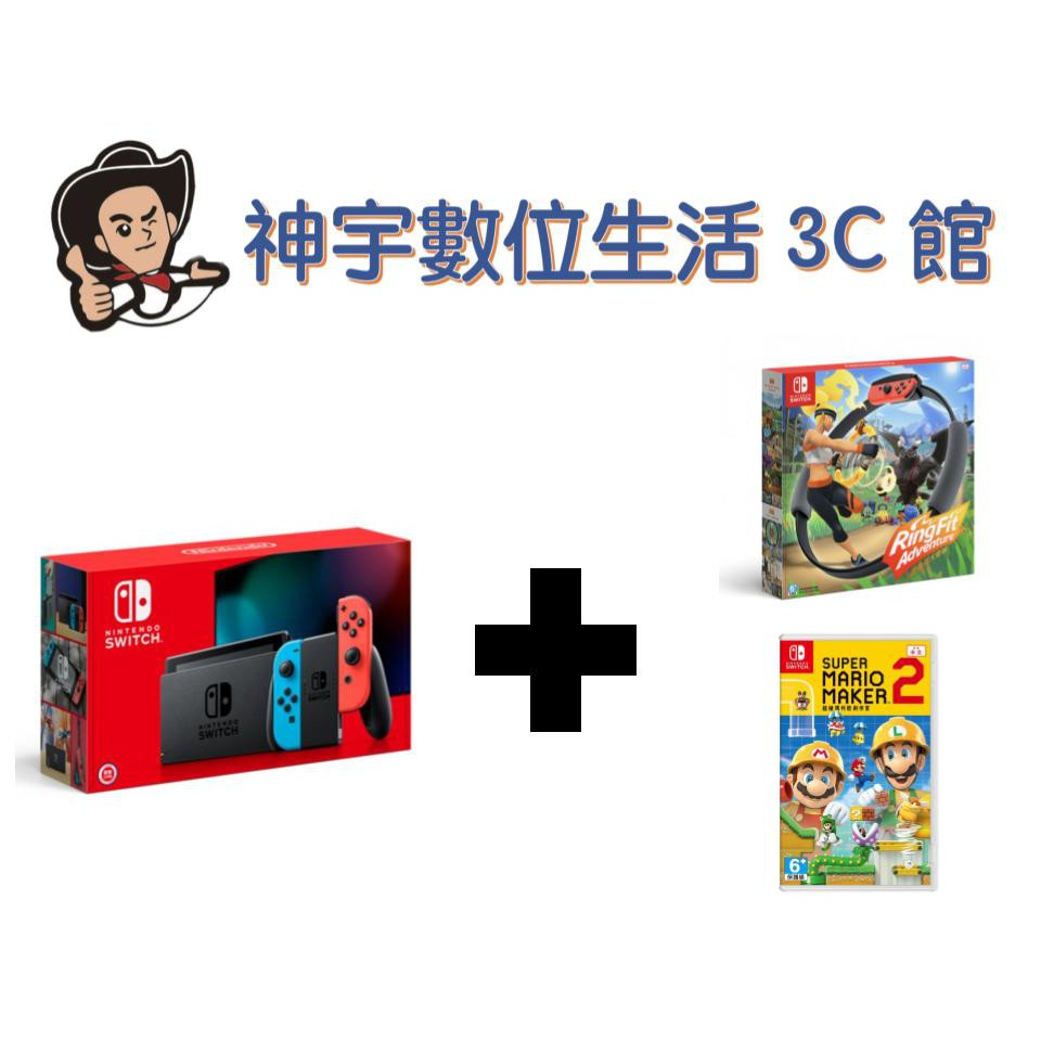 Switch主機電池加強版+健身環大冒險+超級瑪利歐創作家 2 Nintendo任天堂