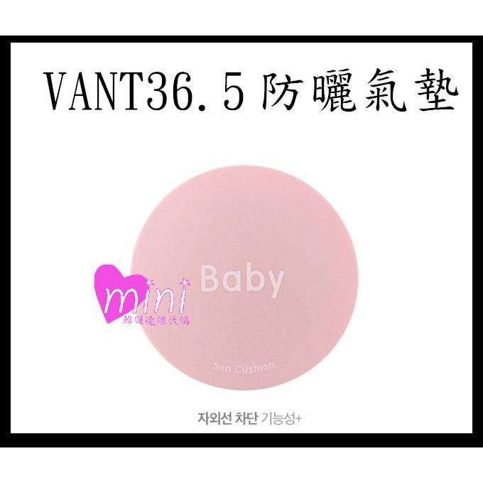 ~mini 韓國美妝 ~~ ~VANT36 5 Baby Sun 兒童大人防護隔離紫外線氣