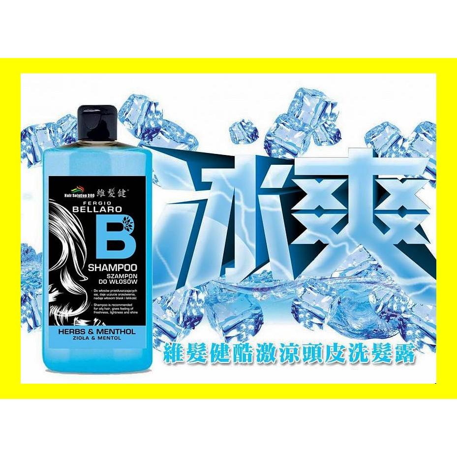效期2019 6 瓶裝波蘭製維髮健BELLARO 酷激涼頭皮洗髮露500ml 洗髮精~不買