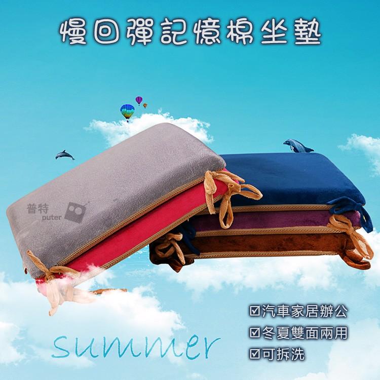 普特車旅 ~CR0036 ~慢回彈記憶棉坐墊冬夏兩用雙面座墊可拆洗防滑椅墊沙發墊汽車辦公室
