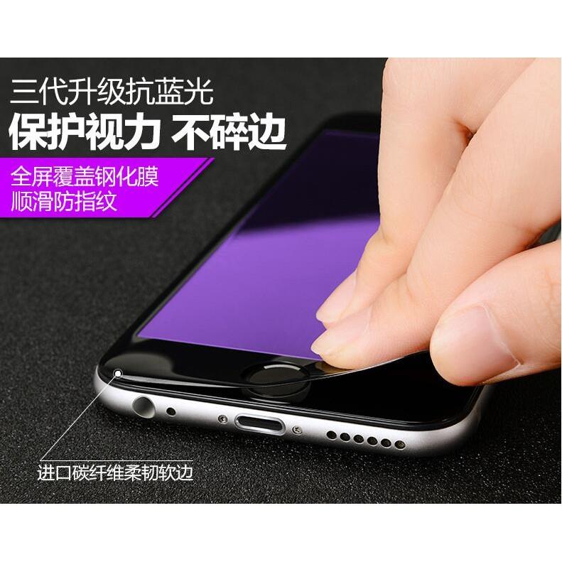 iPhone 7 PLUS 3D 全屏紫光玻璃膜碳纖維滿版玻璃保護貼 升級抗藍光膜玻璃貼保