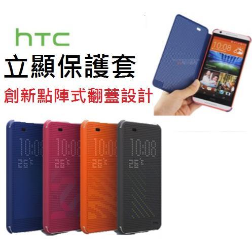 ~膜保3C ~ Dot View 智能皮套休眠喚醒HTC A9 M9 M8 E8 EYE