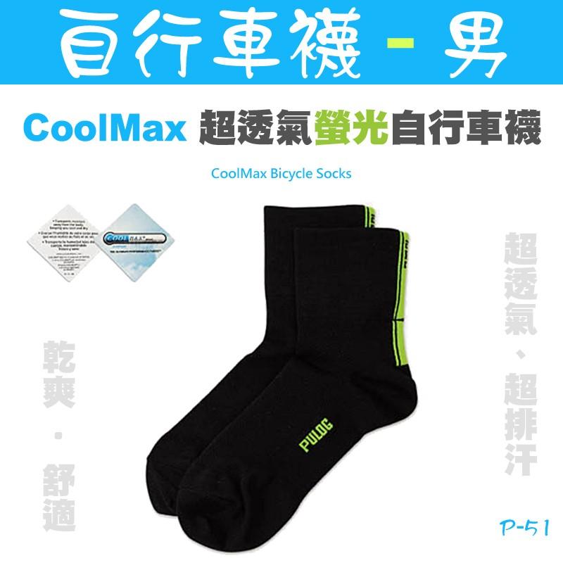 自行車襪男Coolmax 螢光超透氣排汗纖維腳踏車襪 襪109 雙豆豆襪子P51