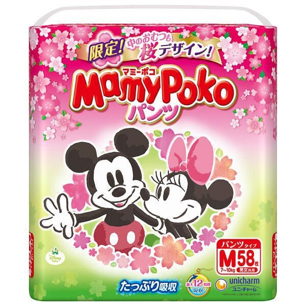 (免運)MamyPoko 櫻花限定版 滿意寶寶日本境內米奇紙尿褲 褲型M~XL