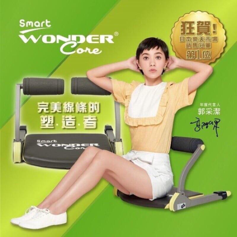 ✨OLAF 大量 ✨郭采潔代言Wonder Core Smart 萬達康全能塑體機多 收腹