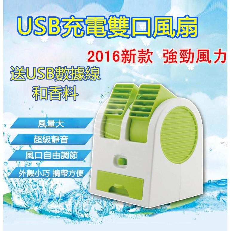 2016 迷你風扇雙口風扇小電扇USB 風扇電風扇隨身風扇USB 風扇無葉風扇冰冷風扇冷卻