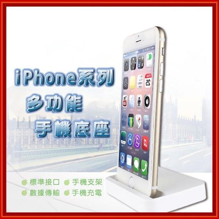 Q 哥iPhone 6 6s 底座支架Dock 基座USB 座充5 5s 充 托架 B47