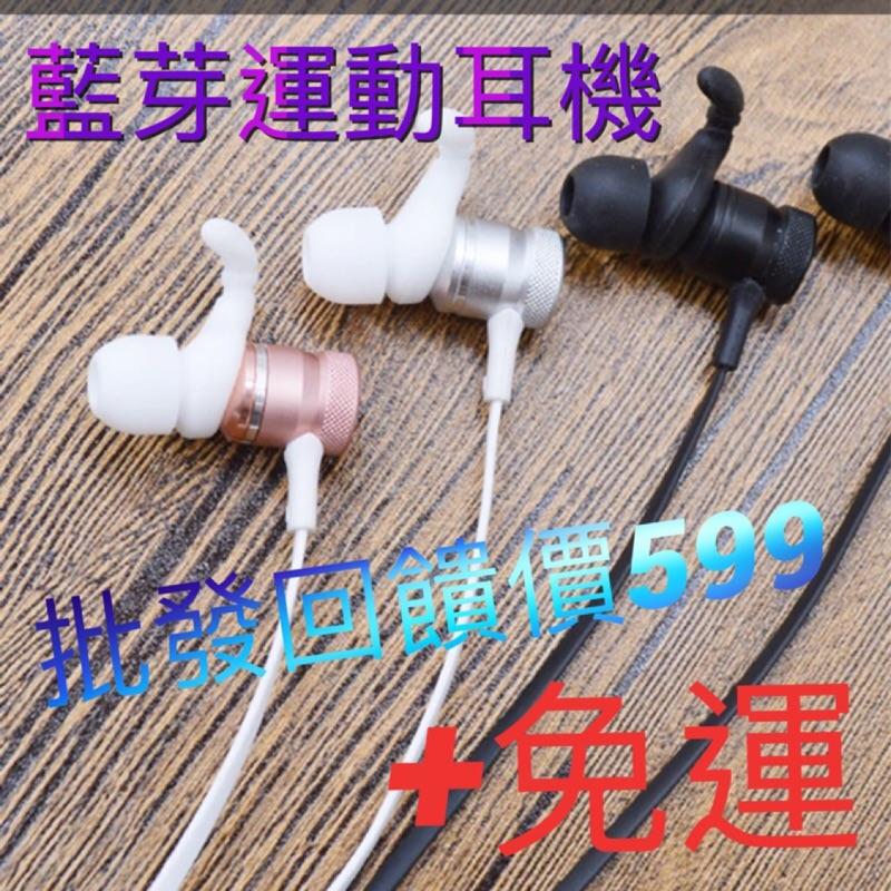 磁鐵吸附 藍芽耳機金屬買就送週年慶 半價下殺學生聽歌高電力鐵三角,beats JBL ,h