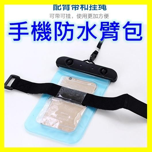 手臂帶掛式兩用手機防水袋防塵袋潛水游泳海邊戶外可觸屏水中攝影水邊透明PVC 掛脖保護袋 C