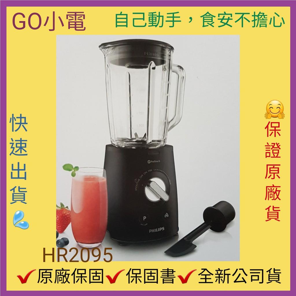 ❤贈食譜❤~GO 小電~飛利浦2 公升玻璃果汁機攪拌機調理機(附抹刀)HR2095 HR