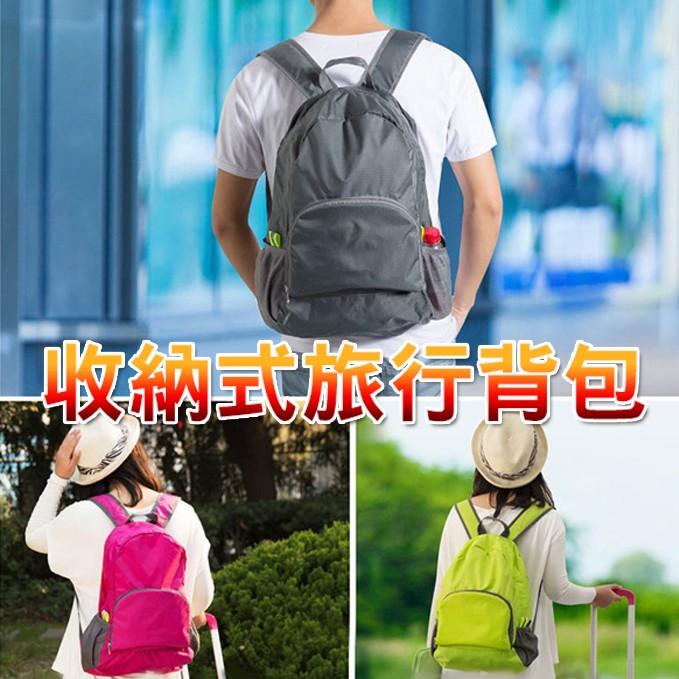 多 可折疊式後背包後背包背包輕便可折疊雙肩後背包收納包旅行收納袋行李袋雙肩背包