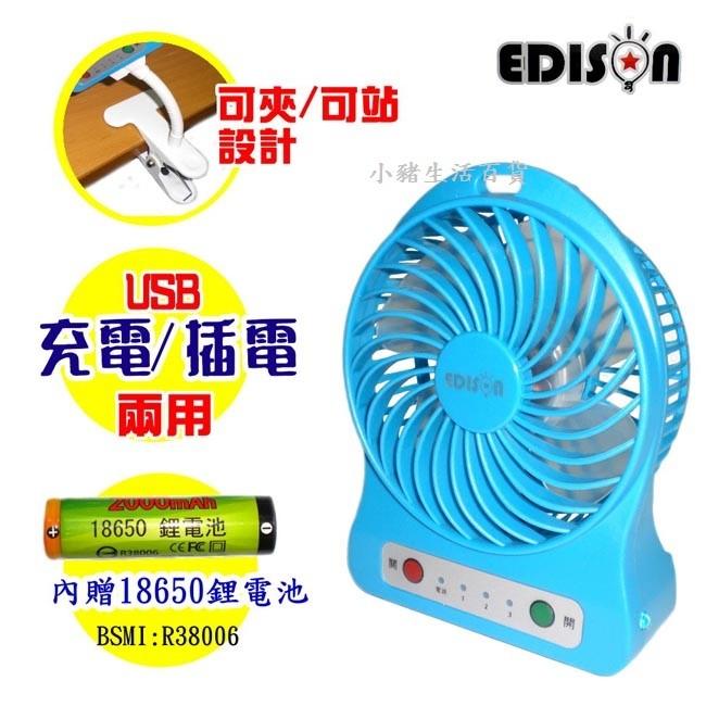 愛迪生USB 充插電立式桌夾式風扇EDS B208