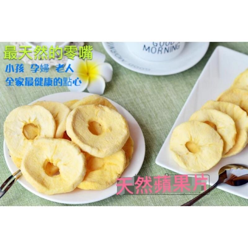 ~無糖~蘋果乾小孩最天然的零嘴、蘋果圈美女蘋果片蘋果茶、跟吃新鮮蘋果一樣的風味100g