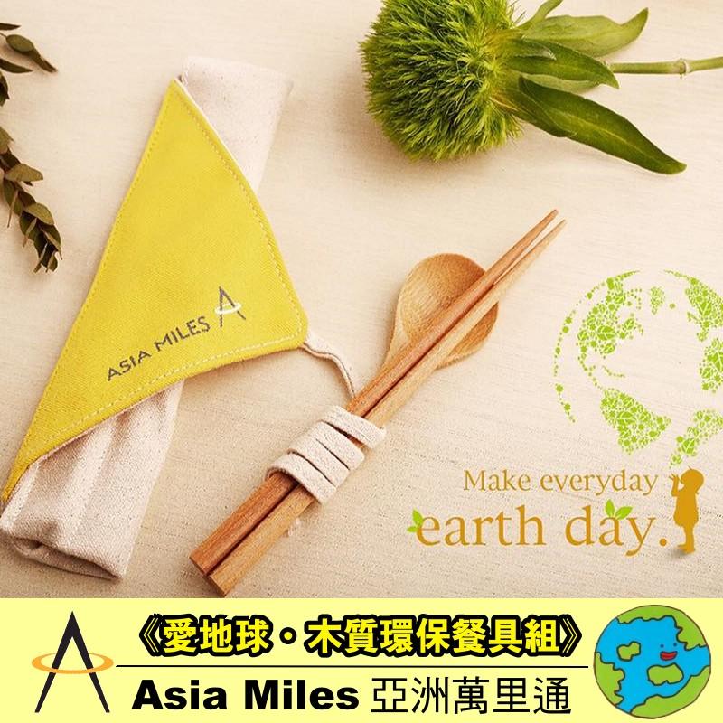 夏日美好 提案!亞洲萬里通~愛地球˙木質環保餐具組~三件一組木湯匙筷子餐巾布收納袋 情人節