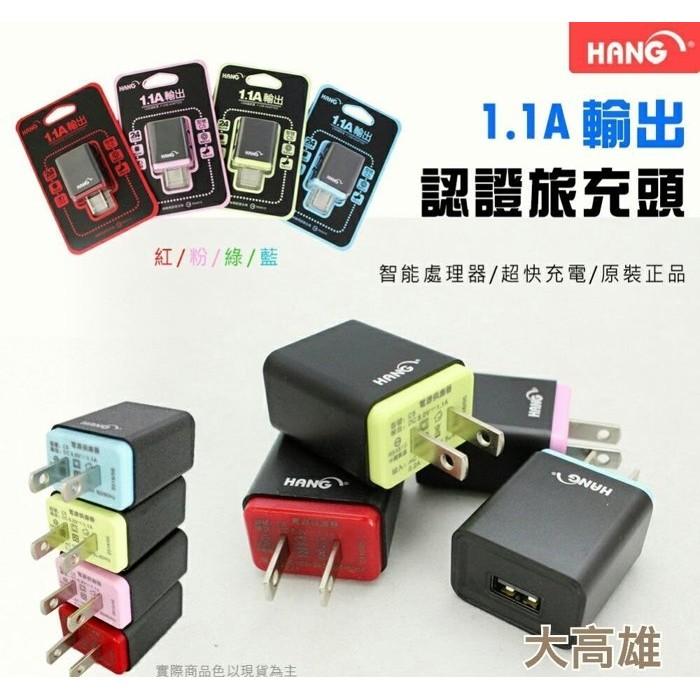 HTC 三星SONY 華碩充 旅充頭快充1 1A 充電插頭商檢合格 充 旅充頭
