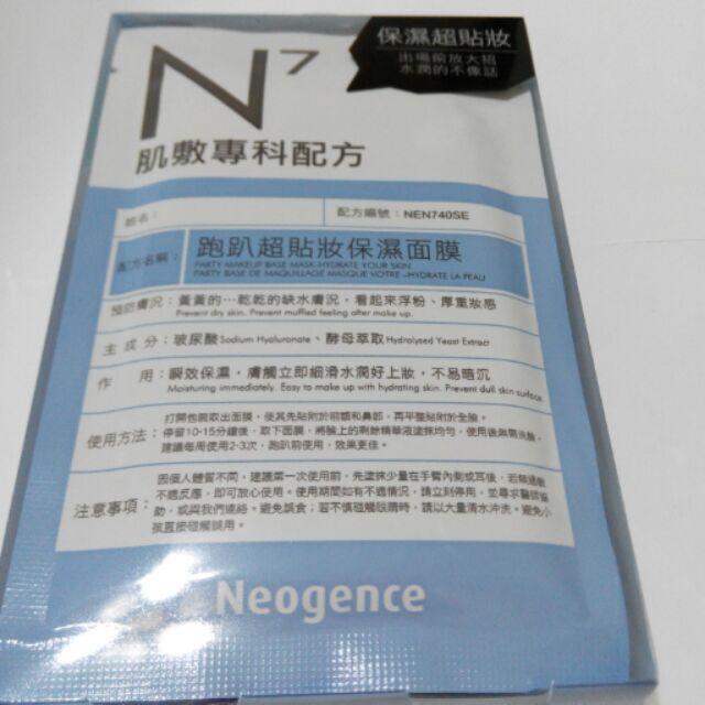 霓淨思N7 跑趴超貼妝保濕面膜4 片~ 每盒140 元肌敷專科配方