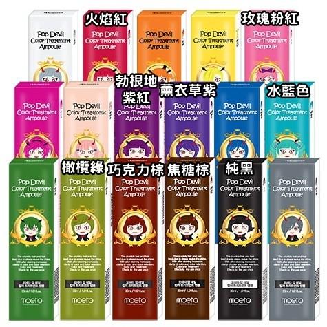 韓國MOETA 絢色惡魔染髮護髮焗油,每條30ml , 119 元( )