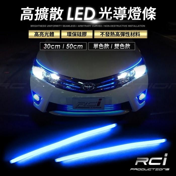 光導LED 燈條單色燈條導光條光導移植煞車燈尾燈車門燈燈眉RC HID LED