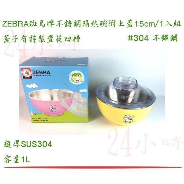 ~24 小時~ZEBRA 斑馬牌304 不鏽鋼彩色隔熱彩色隔熱湯麵碗1L 附蓋15cm 麵