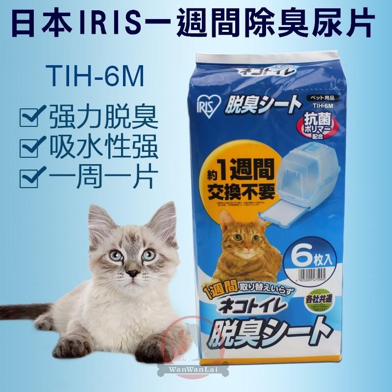旺旺來~ ~ IRIS 一週間除臭尿片6 枚入TIH 6M 犬貓尿墊、亦可撘配TIO 53