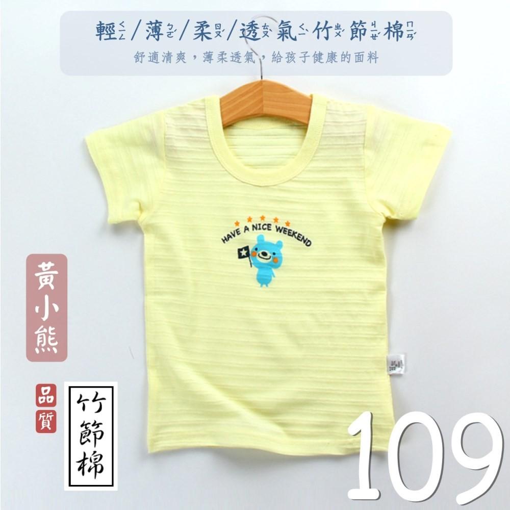 兒童竹節棉涼感衣透氣短袖T 恤100 純棉 男女童皆可穿