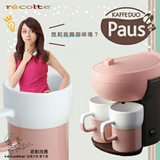recolte 麗克特Paus 雙人咖啡機