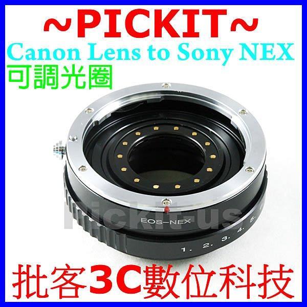可調光圈佳能CANON EOS EF 鏡頭轉SONY NEX E MOUNT 機身轉接環I