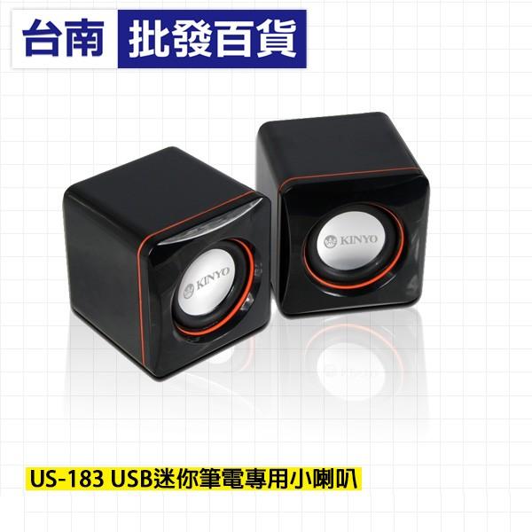 台南 ~Kinyo 耐嘉USB 迷你筆電 小喇叭US 202 附發票