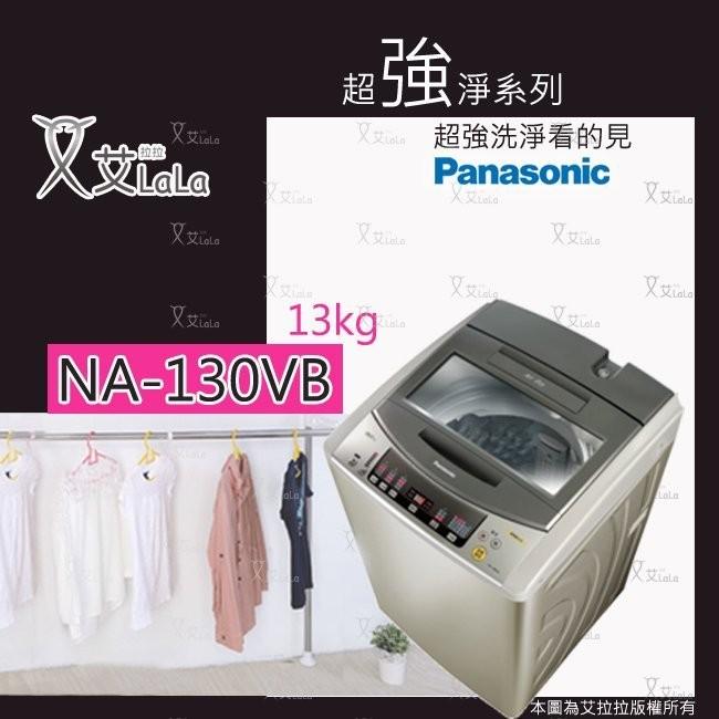 Panasonic 國際牌超強淨洗衣機NA 130VB 158VB 168VB 168VB