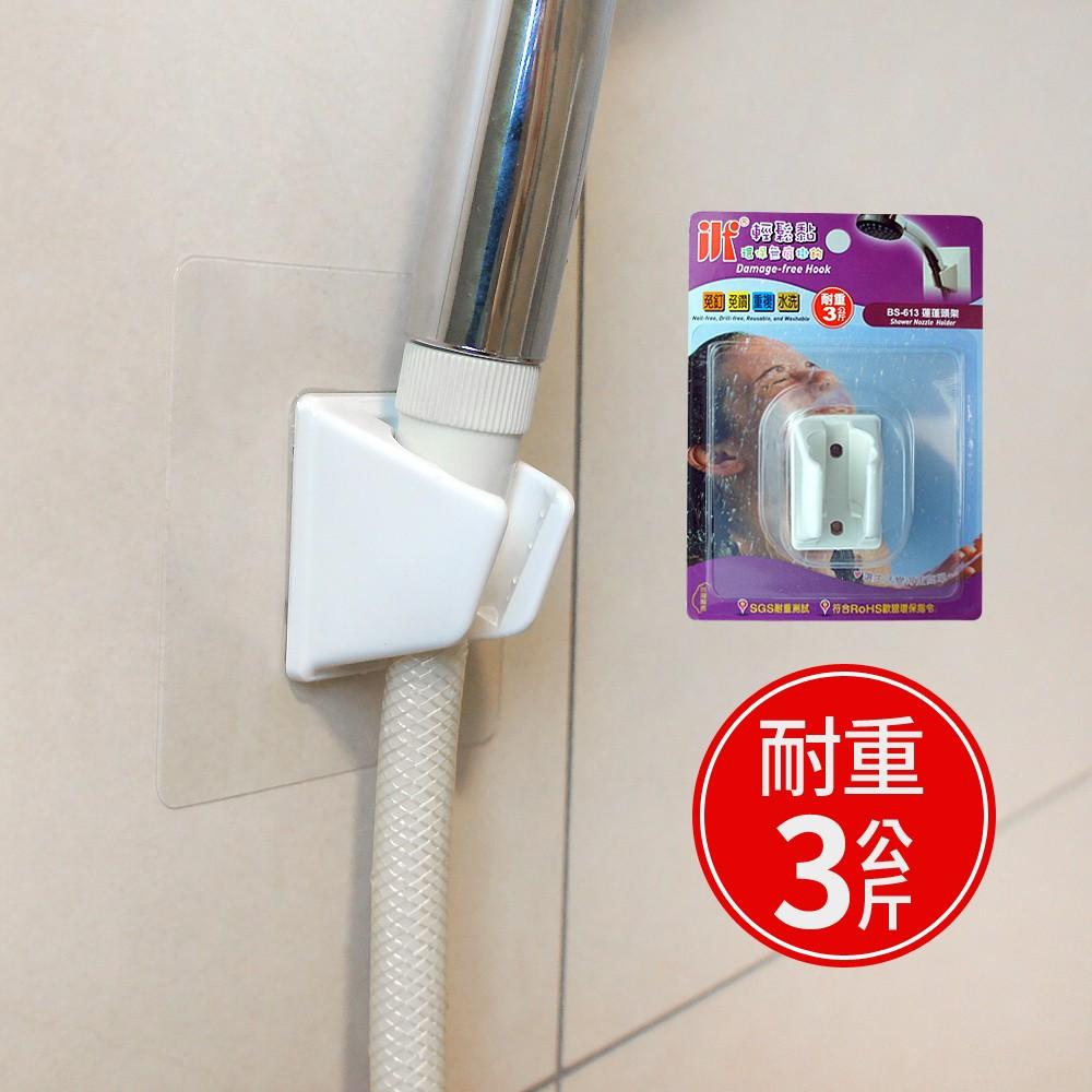 ~無痕蓮蓬頭架~ 耐重3KG 重覆黏貼掛座架子掛勾收納架浴室衛浴