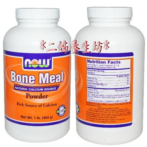 二姊養生坊Now FoodsBone Meal Powder 骨粉第2 瓶8 折now 0