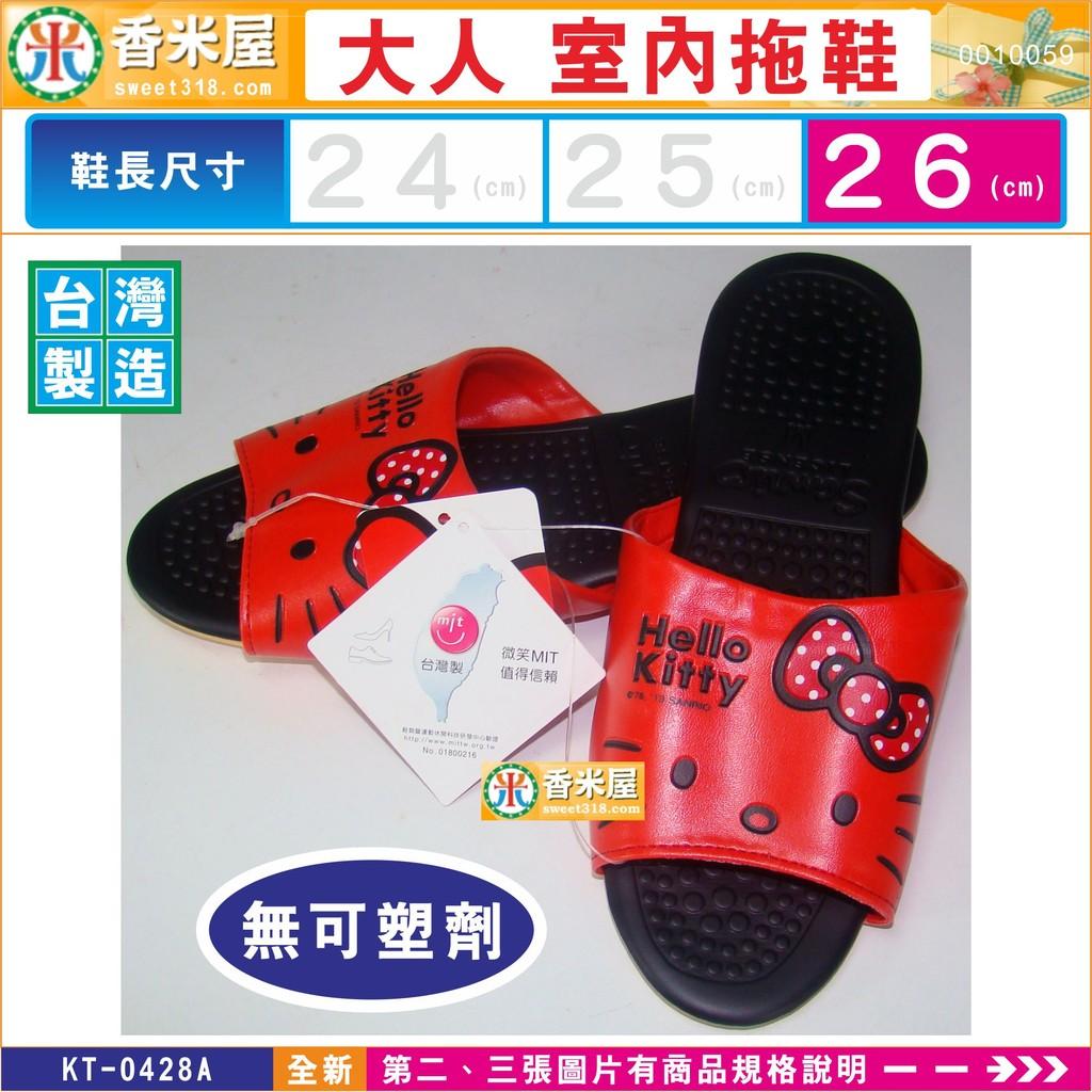 AA 24 003 06 26 香米屋 Kitty 室內拖鞋無可塑劑頭型 製