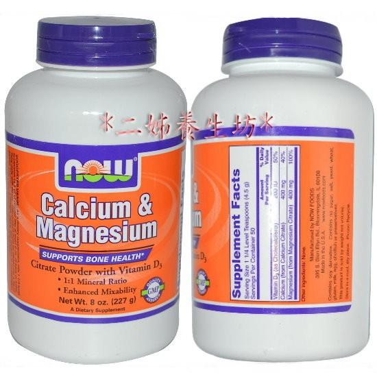 二姊養生坊NOW 01243Calcium Magnesium 鈣鎂粉第2 瓶8 折NOW