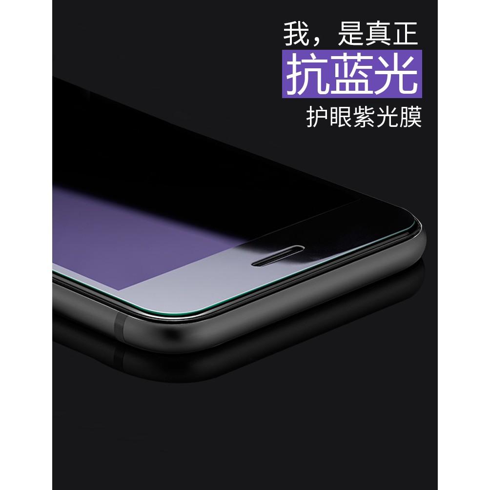 蘋果i7 iphone7 iphone7plus I7 抗藍光紫光膜滿版玻璃抗藍光玻璃紫光