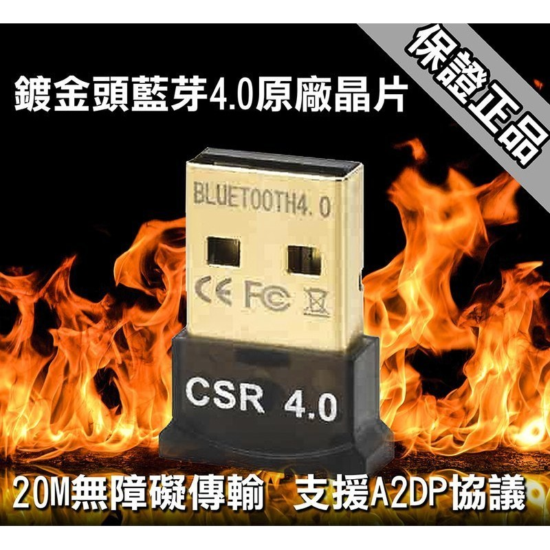 ~WinWinMart ~~ CSR ~4 0 USB 藍芽接收器Bluetooth 4