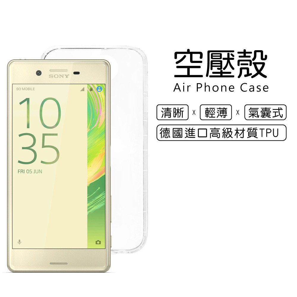 索尼SONY Xperia X Performance XP F8132 氣墊耐衝擊空壓殼