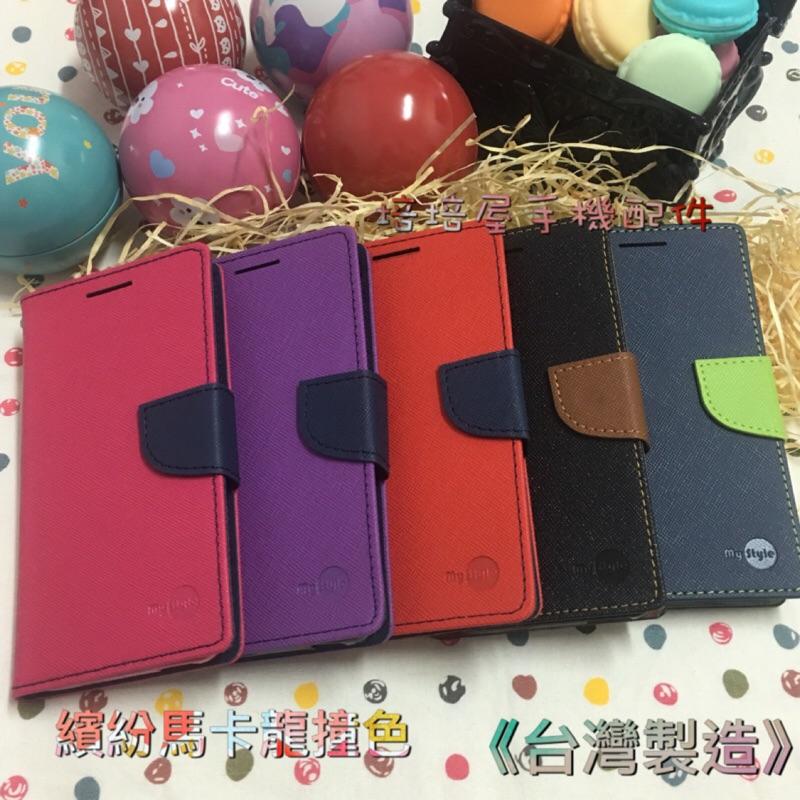 Xiaomi Mi5 小米手機5 小米5 ~ 雙色繽紛馬卡龍側掀翻皮套 正品~手機套書本套