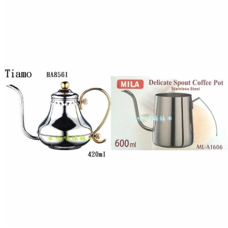~咖啡妹妹~Tiamo 宮廷式細口壺420ml HA8561 MILA 掛耳ML A160