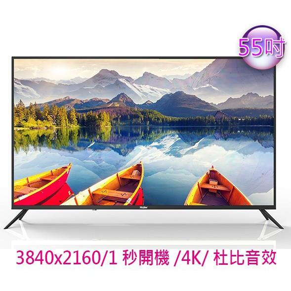 Haier 海爾 LE55U6900UG 55吋 4K 55型 液晶顯示器 電視 液晶電視 液晶螢幕