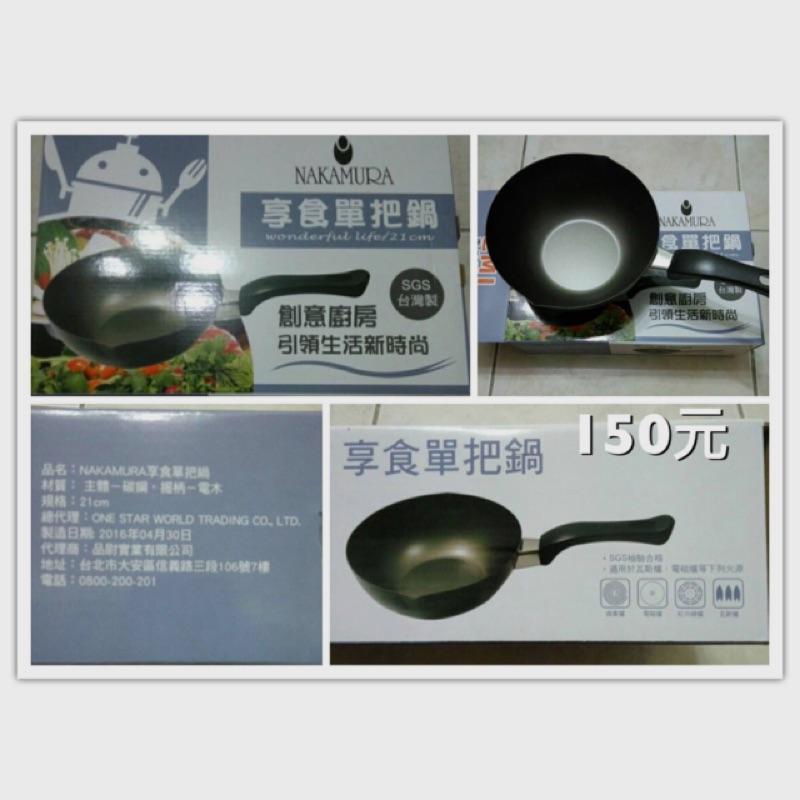 享食單把鍋塗層不沾平底鍋 用來煮泡麵煎蛋露營或單身的好幫手股東會 品SGS 合格檢驗