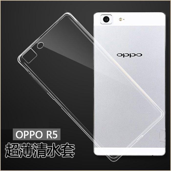 極致超薄隱形套OPPO R5 手機殼透明防水印保護殼r5 手機套保護套防摔軟殼